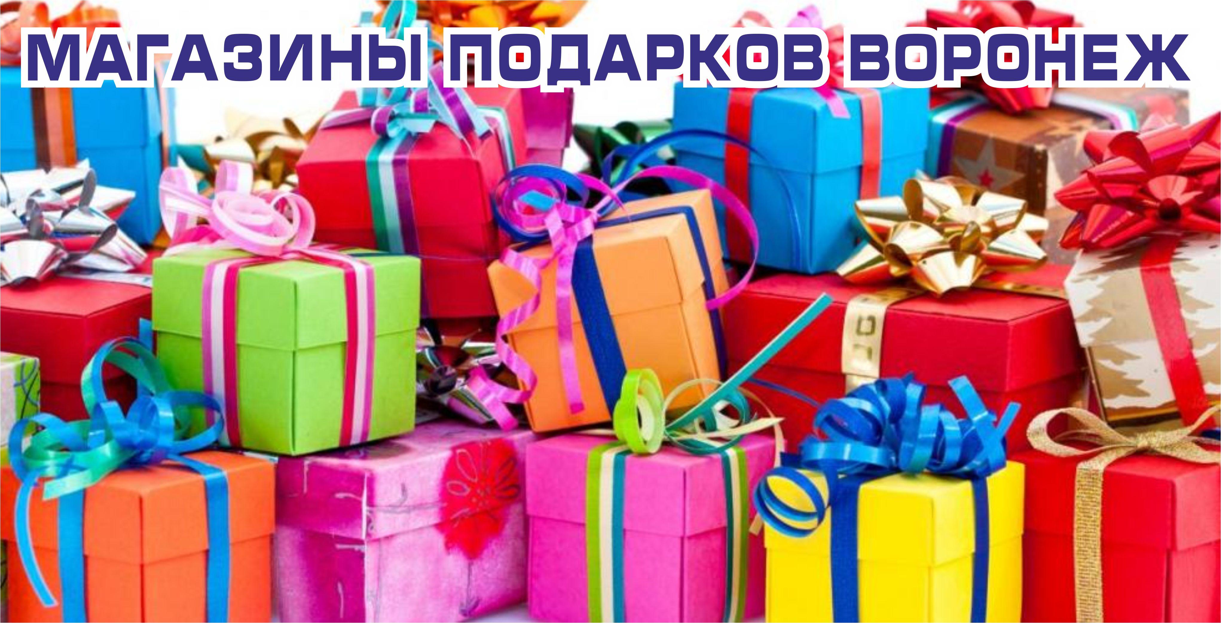 магазины подарков в Воронеже