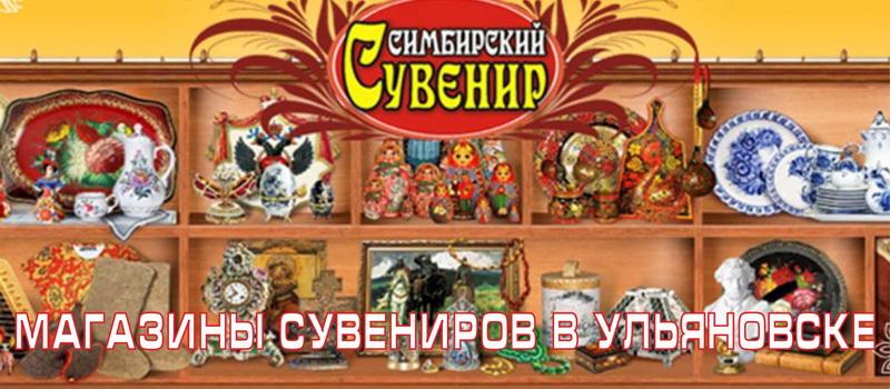 магазины сувениров ульяновск