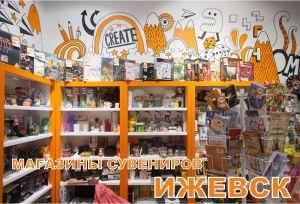 магазины сувениров в Ижевске