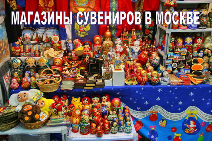 магазины сувениров в москве