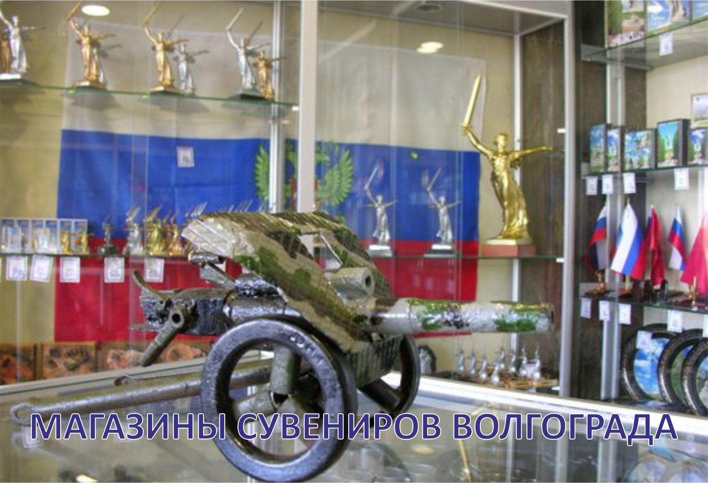 магазины сувениров волгограда