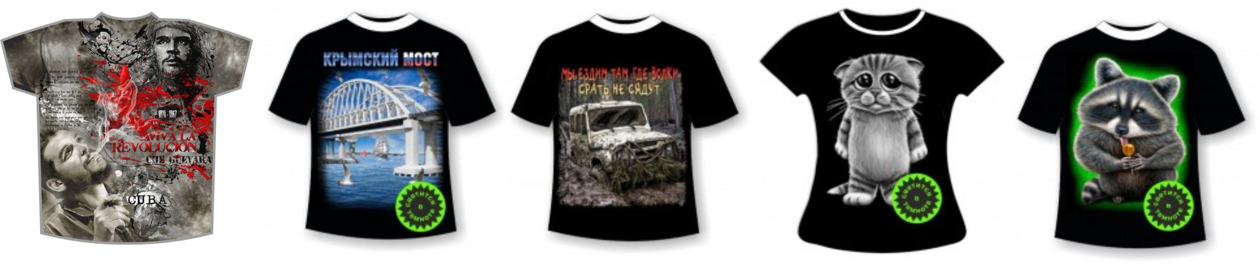 модные футболки интернет магазин