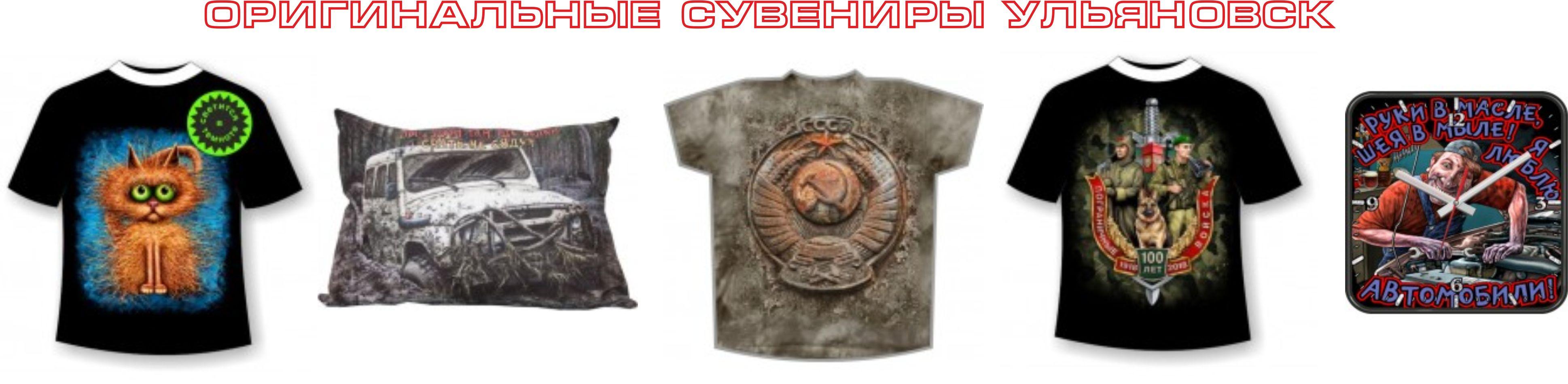 оригинальные и прикольные сувениры ульяновск