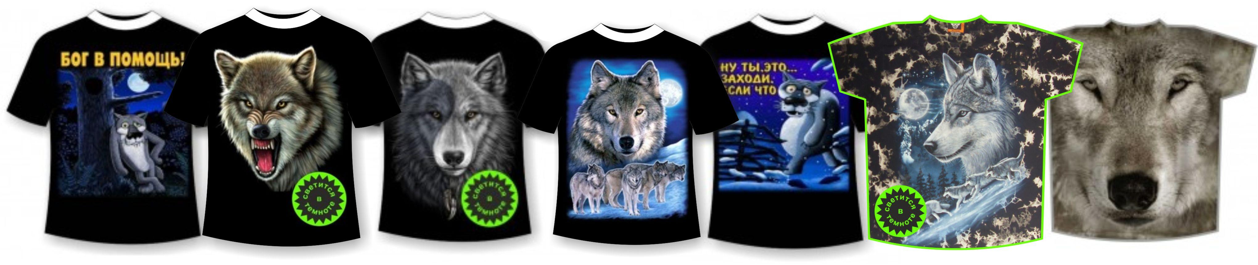 подарки с изображением волков
