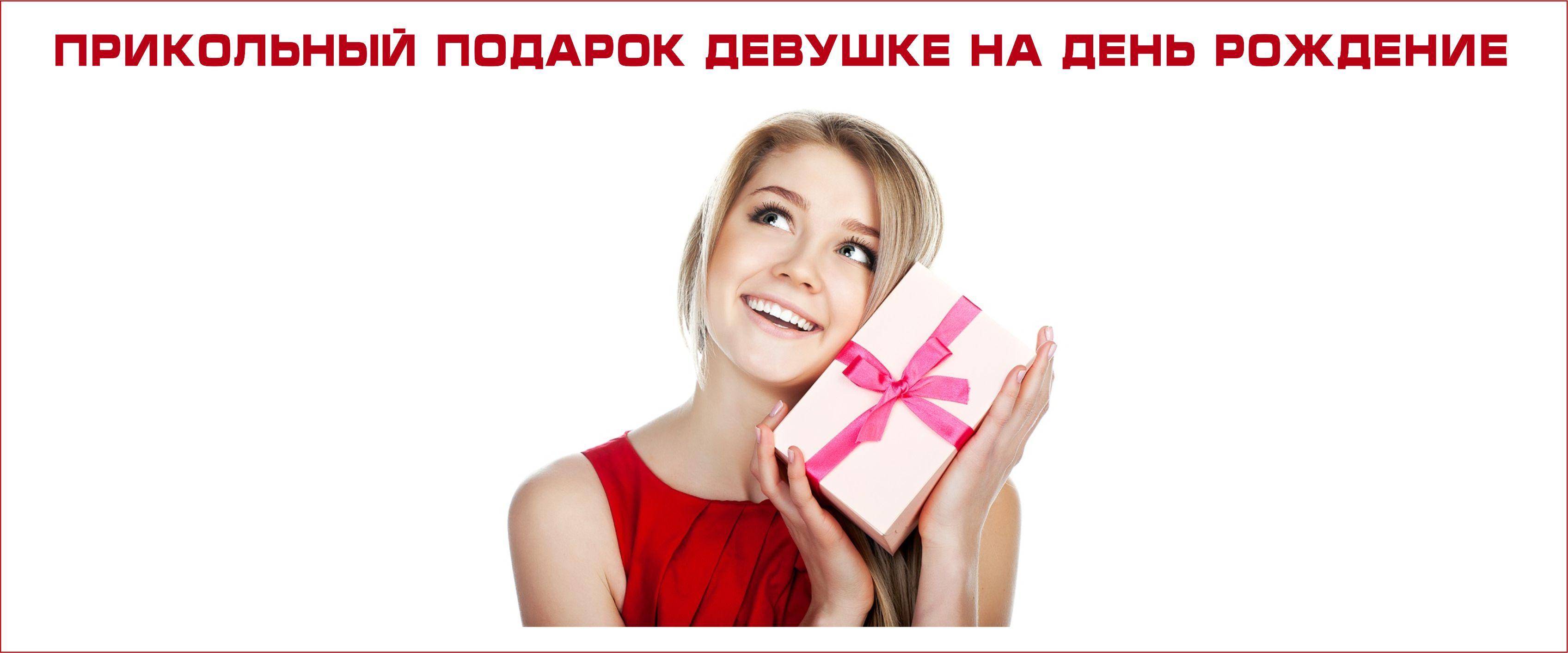 прикольный подарок девушке на день рождение
