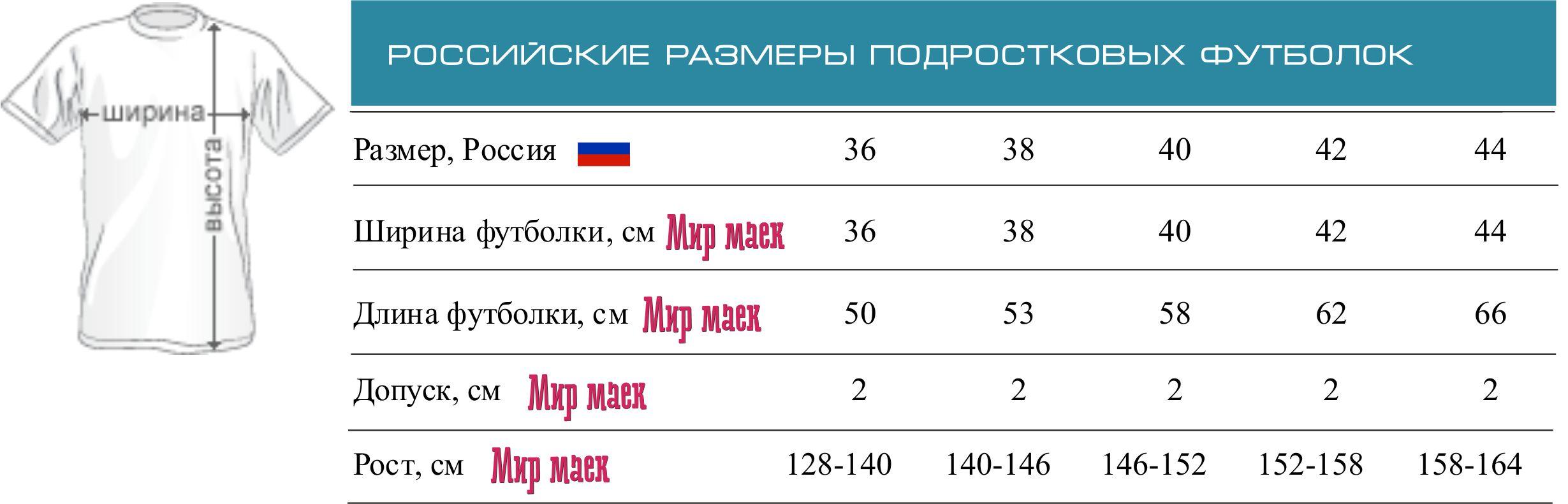 русские размеры подростковых футболок