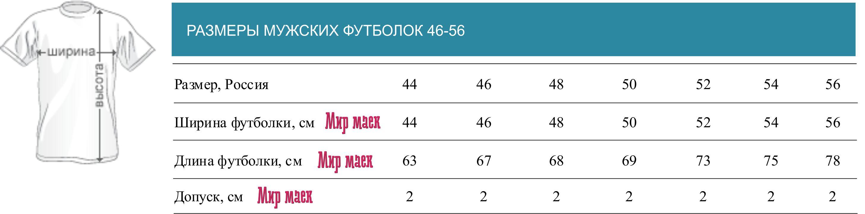 русские размеры мужских футболок