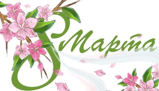 подарки на 8е марта