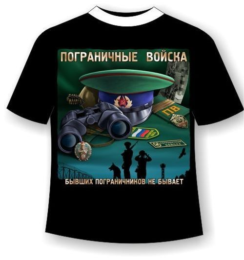 футболка пограничнику
