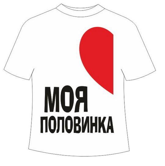 футболки для двоих