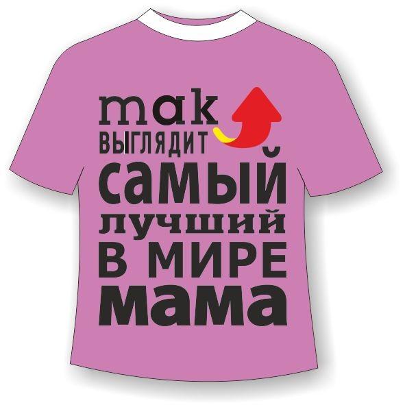 футболка для подарка маме