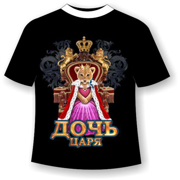 футболка дочь царя