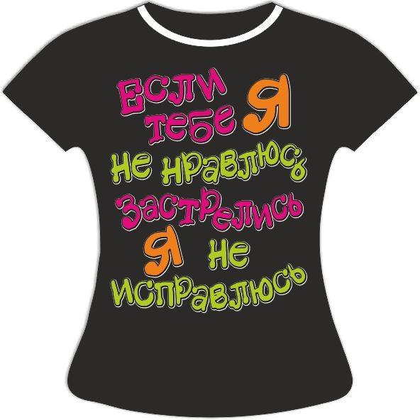 купить смешную футболку